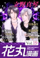 花丸漫画 Vol.19