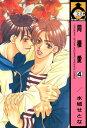 同棲愛(4)【電子書籍】[ 水城せとな ]