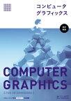 コンピュータグラフィックス [改訂新版]【電子書籍】[ コンピュータグラフィックス編集委員会 ]