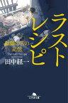 ラストレシピ 麒麟の舌の記憶【電子書籍】[ 田中経一 ]