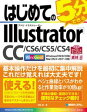 はじめてのIllustrator CC/CS6/CS5/CS4【電子書籍】[ 羽石相 ]