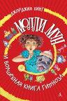 Молли Мун и волшебная книга гипноза【電子書籍】[ Джорджия Бинг ]