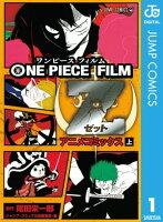 ONE PIECE FILM Z アニメコミックスの画像