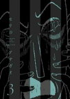 モリのアサガオ3【電子書籍】[ 郷田マモラ ]