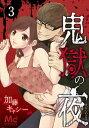 鬼獄の夜 3【電子書籍】[ 加藤...