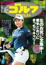 週刊ゴルフダイジェスト 2021年3月30日号【電子書籍】