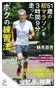 51歳の初マラソンを3時間9分で走ったボクの練習法【電子書籍】[ 鶴見 辰吾 ]