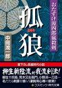 楽天Kobo電子書籍ストアで買える「孤狼 おたすけ源四郎嵐殺剣【電子書籍】[ 中岡潤一郎 ]」の画像です。価格は528円になります。