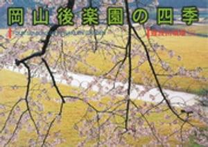 岡山後楽園の四季【電子書籍】[ 難波由城雄 ]