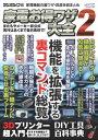 家電お得ワザ大全2三才ムック vol.690【電子書籍】[ 三才ブックス ]