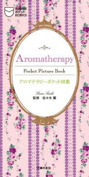 アロマテラピー ポケット図鑑【電子書籍】