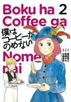 僕はコーヒーがのめない(2)【期間限定 無料お試し版】