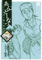 あんどーなつ 江戸和菓子職人物語(4)【期間限定 無料お試し版】