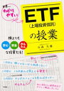 ETF(上場投資信託)の授業【電子書籍】[ 石森 久雄 ]