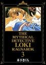 魔探偵ロキ RAGNAROK / 3【電子書籍】[ 木下さくら ] - 楽天Kobo電子書籍ストア