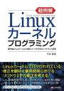超例解Linuxカーネルプログラミング最先端Linuxカーネルの修正コードから学ぶソフトウェア品質【電子書籍】[ 平田豊 ]