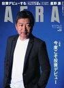 AERA 2018.7.9【電子書籍】