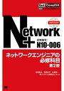 Get! CompTIA Network+ ネットワークエンジニアの必修科目(試験番号:N10-006) 第2版【電子書籍】[ 阪西敏治 ]
