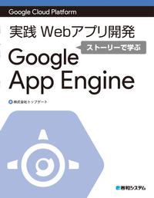 ネットワーク, その他 Google Cloud Platform Web Google App Engine