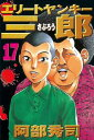 エリートヤンキー三郎17巻【電子...