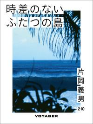 時差のないふたつの島【電子書籍】[ 片岡義男 ]