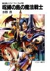 魔法戦士リウイ ファーラムの剣2 呪縛の島の魔法戦士【電子書籍】[ 水野 良 ]