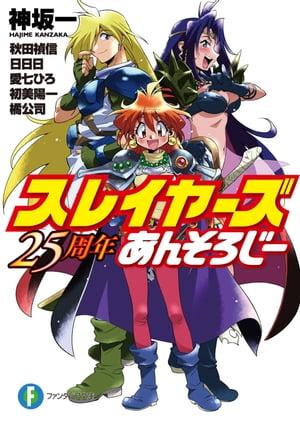 少年, 富士見ファンタジア文庫  25