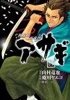 新選組刃義抄アサギ 6巻【電子書籍】[ 山村竜也 ]