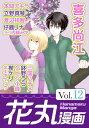 花丸漫画 Vol.12【電子書籍】[ 喜多尚江 ]