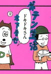 ポテン生活8巻【電子書籍】[ 木下晋也 ]