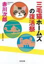 三毛猫ホームズの復活祭【電子書籍】[ 赤川次郎 ]