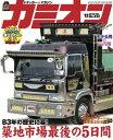 カミオン No.432【電子書籍...