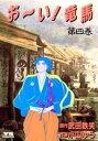 お〜い!竜馬(4)【電子書籍】[ 武田鉄矢 ]