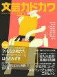 文芸カドカワ 2016年8月号【電子書籍】[ 角川書店 ]