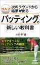 ゴルフ 次のラウンドから結果が出るパッティングの新しい教科書【電子書籍】[ 小野寺誠 ]