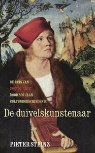 De Duivelskunstenaarde reis van doctor Faust door 500 jaar cultuurgeschiedenis【電子書籍】[ Pieter Steinz ]