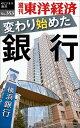 変わり始めた銀行 週刊東洋経済eビジネス新書No.353【電