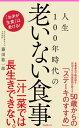 人生100年時代の老いない食事【電子書籍】[ 藤田紘一郎 ]