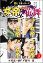 【極!合本シリーズ】 女帝&女帝花舞3巻【電子書籍】[ 倉科遼 ]