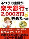 ふつうの主婦でが楽天銀行で2,000万円貯めた方法【電子書籍】[ CHISATO ]
