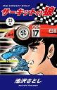 サーキットの狼(25)【電子書籍...