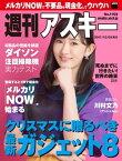 週刊アスキー No.1155(2017年12月5日発行)【電子書籍】[ 週刊アスキー編集部 ]
