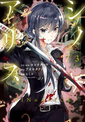 コミック, その他 SINoALICE -- 3