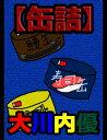 絵本「【缶詰】」【電子書籍】[ ...