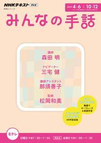 NHK みんなの手話 2019年4月〜6月/10月〜12月[雑誌]【電子書籍】