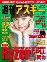 週刊アスキーNo.1239(20...