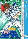 聖闘士星矢 26【電子書籍】[ ...