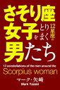 さそり座女子をとりまく12星座の男たち【電子書籍】[ マーク・矢崎 ]