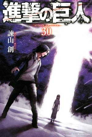 コミック, その他  attack on titan30