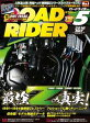 ROAD RIDER 2016年5月号(vol.410)2016年5月号(vol.410)【電子書籍】